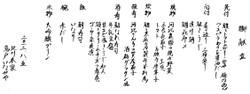 20120805inaseya_2