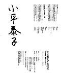 201211kohira_3
