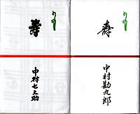 201212nakamuraya