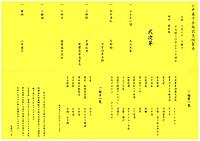 20130203kohirayasuko2