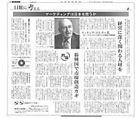 20130728_nikkei