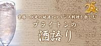 20130910sake_1_2