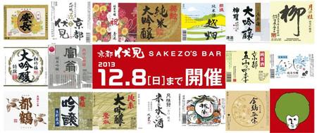 2013sakezos_bar_3